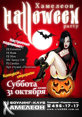 ХАМЕЛЕОН HALLOWEEN  PARTY