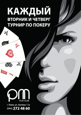 «Турнирчик» по покеру в PM Play Club