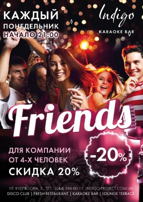 Friends Party в караоке баре Indigo